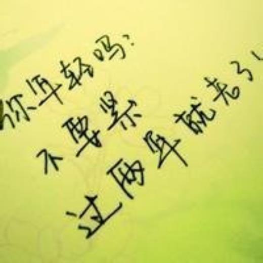 心情愉悦的短句 心情短句十个字左右