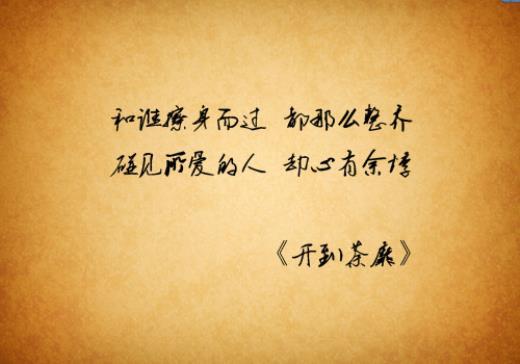 关于珍爱生命的诗句 生活中关于珍惜生命的句子